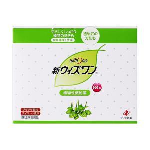 【第(2)類医薬品】 新ウィズワン 84包×3個セット あすつく対応 benkyoudou