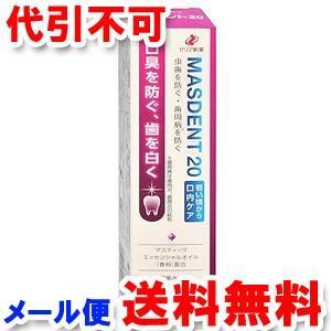 マスデント20 110g 医薬部外品 ゆうメール選択で送料80円
