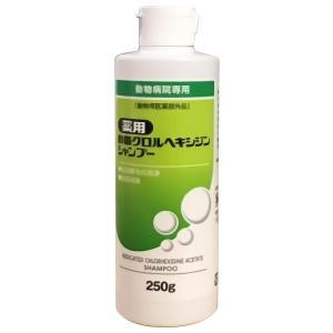 薬用酢酸クロルヘキシジンシャンプー 250g