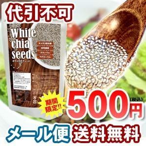 HIKARI ホワイトチアシード 200g ゆうメール選択で送料無料