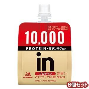 inゼリー プロテイン 10000 120g×6個セット