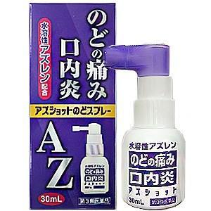 【第3類医薬品】  白金製薬 アズショットのどスプレー(AZのどスプレー) 30ml