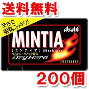 MINTIA ミンティア ドライハード(50粒入)×200個セット 送料無料