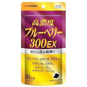 高濃度ブルーベリー300EX (60粒)