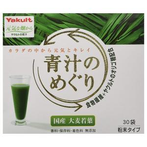 ヤクルト 青汁のめぐり 7.5g×30袋 送料無料の商品画像