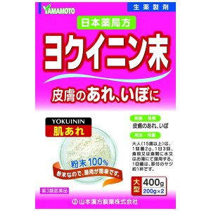 生薬のみからなる散剤です。 いぼ、皮膚のあれに効果があります。 粉末なので、服用も簡単です。