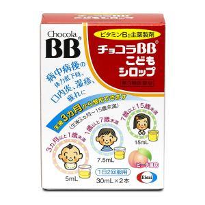【第3類医薬品】  チョコラBB こどもシロップ 30ml×2本