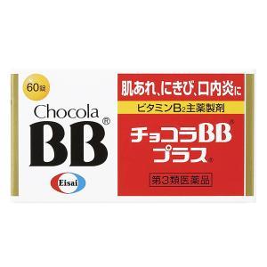 【第3類医薬品】  チョコラBBプラス(小) 60錠