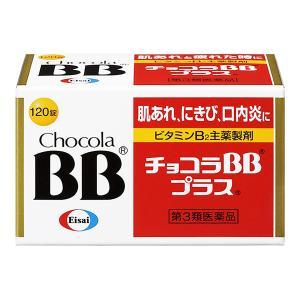 【第3類医薬品】  チョコラBBプラス 120錠