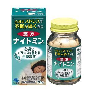 【第2類医薬品】  漢方 ナイトミン 72錠