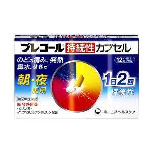 【第(2)類医薬品】  プレコール持続性カプセル 12カプセル