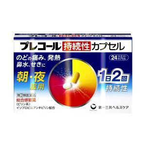 【第(2)類医薬品】  プレコール持続性カプセル 24カプセル