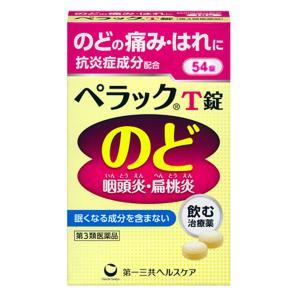 【第3類医薬品】ペラックT錠 54錠 ×3個セット 送料無料 あすつく対応