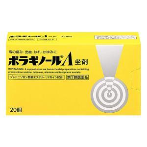 【第2類医薬品】  ボラギノールA坐薬 20個