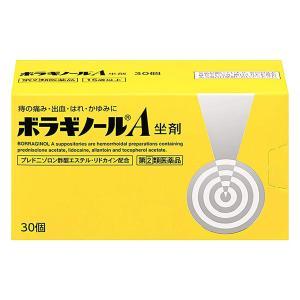 【第2類医薬品】  ボラギノールA坐薬 30個