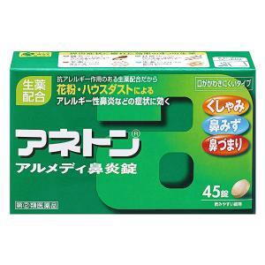 【第(2)類医薬品】  アネトン アルメディ鼻炎錠 45錠