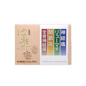 【第2類医薬品】  建林松鶴堂 心龍(しんりゅう)顆粒 90包