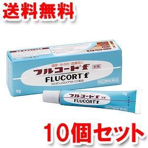 【第(2)類医薬品】  フルコートF軟膏 5g×10個セット