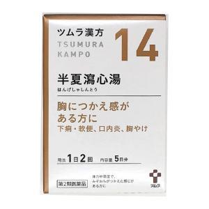 【第2類医薬品】 ツムラ漢方 半夏瀉心湯エキス顆粒 10包(5日分) あすつく対応 送料無料 くすりの勉強堂