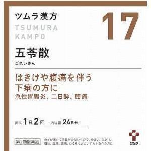 【第2類医薬品】 ツムラ漢方 五苓散料エキス顆粒 48包(24日分)  送料無料