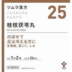【第2類医薬品】 ツムラ 桂枝茯苓丸料エキス顆粒 A 48包(24日分)