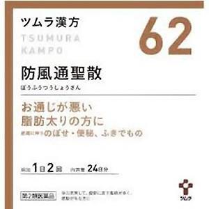 【第2類医薬品】ツムラ漢方防風通聖散エキス顆粒 48包(24日分)