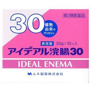 【第2類医薬品】 アイデアル浣腸 (30g×10個入) あすつく対応|benkyoudou