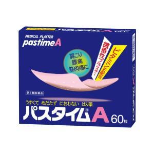 【第3類医薬品】  パスタイムA 60枚