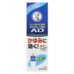 【第2類医薬品】 メンソレータム ADクリーム 50g