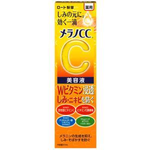 メラノCC 薬用しみ集中対策 美容液 1個