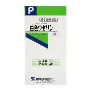 【第3類医薬品】  健栄製薬 白色 ワセリン 50g