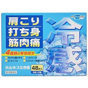 【第3類医薬品】  ホルキスS冷感 48枚 鎮痛・消炎パップ剤