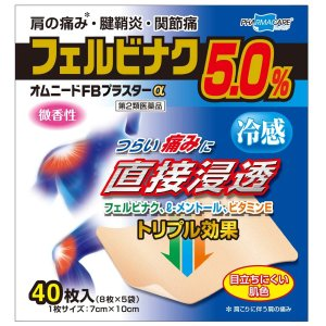 【第2類医薬品】 オムニードFBプラスターα 冷感 40枚 ※セルフメディケーション税制対象商品