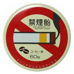禁煙飴 コーヒー味 60粒