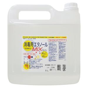 消毒用エタノールMIX 「カネイチ」 5L 医薬部外品