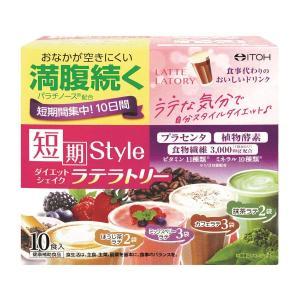 井藤漢方製薬 短期スタイルダイエットシェイク ラテラトリー 10食分 (25g×10袋)|benkyoudou