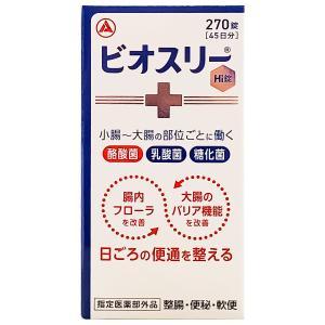 ビオスリーHi錠 270錠 指定医薬部外品 送料無料