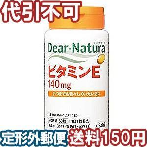 ディアナチュラ ビタミンE 60粒 定形外郵便選択で送料150円