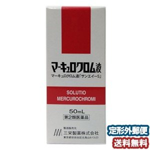 【第2類医薬品】 マーキュロクロム液 50mL メール便送料無料
