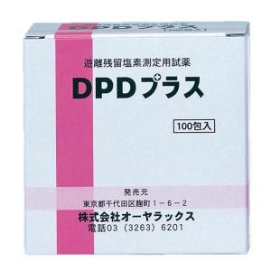 遊離残留塩素測定用試薬 DPDプラス(100包) メール便送料無料