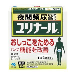 【第2類医薬品】 小林製薬 ユリナールa 12包 メール便送料無料