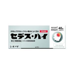 【第(2)類医薬品】 セデスハイ 40錠 メール便送料無料
