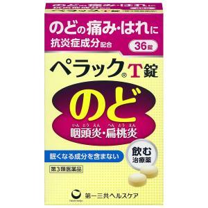 【第3類医薬品】ペラックT錠 36錠 メール便送料無料