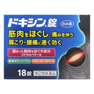 【第(2)類医薬品】 ドキシン錠 18錠 メール便送料無料