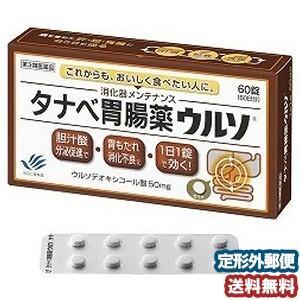 【第3類医薬品】 タナベ胃腸薬ウルソ 60錠 メール便送料無料