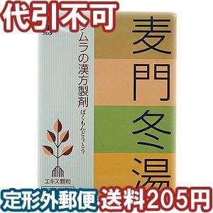 【第2類医薬品】  ツムラ漢方 麦門冬湯(ばくもんどうとう) 24包 定形外郵便選択で送料205円