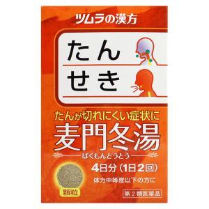 【第2類医薬品】 ツムラ 漢方 麦門冬湯エキス顆粒 8包 メール便送料無料