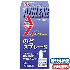 【第3類医薬品】 浅田飴 AZのどスプレーS(アズレンのどスプレー) 30ml メール便送料無料