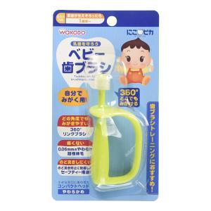 和光堂 にこピカ ベビー歯ブラシ自分でみがく用 1本 メール便送料無料