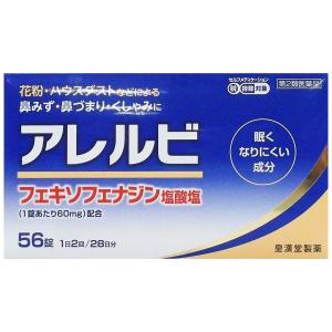 【第2類医薬品】 アレルビ 56錠 ※セルフメディケーション税制対象商品 メール便送料無料